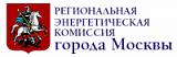 Региональная энергитическая комиссия города Москвы